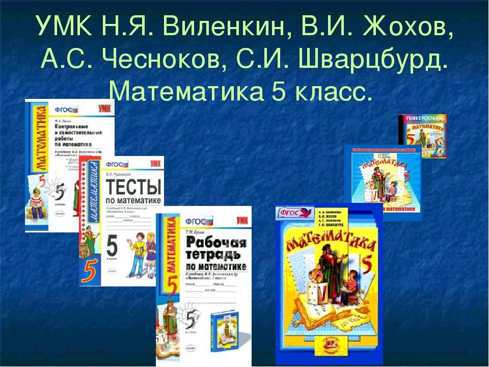Решебник По Математике Учебник Виленкин Жохов Чесноков И Шварцбурд