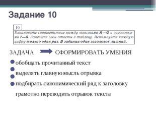 Задание 10 ЗАДАЧА СФОРМИРОВАТЬ УМЕНИЯ обобщать прочитанный текст выделять гла