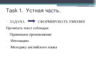 Task 1. Устная часть. ЗАДАЧА СФОРМИРОВАТЬ УМЕНИЯ Прочитать текст соблюдая: Пр