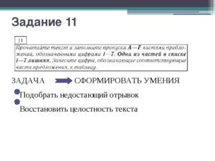 Задание 11 ЗАДАЧА СФОРМИРОВАТЬ УМЕНИЯ Подобрать недостающий отрывок Восстанов