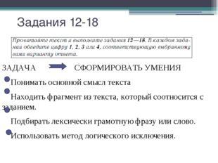 Задания 12-18 ЗАДАЧА СФОРМИРОВАТЬ УМЕНИЯ Понимать основной смысл текста Наход
