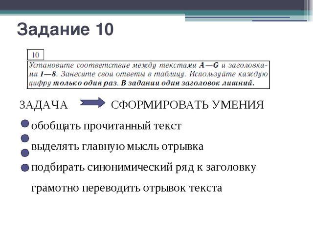 Задание 10 ЗАДАЧА СФОРМИРОВАТЬ УМЕНИЯ обобщать прочитанный текст выделять гла...