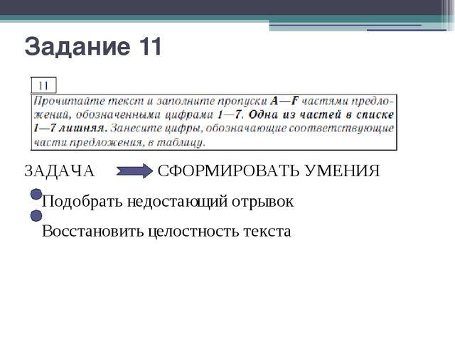 Задание 11 ЗАДАЧА СФОРМИРОВАТЬ УМЕНИЯ Подобрать недостающий отрывок Восстанов...