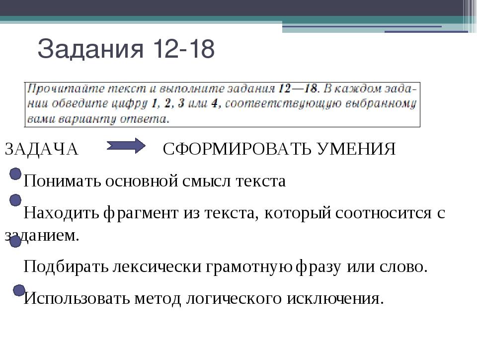 Задания 12-18 ЗАДАЧА СФОРМИРОВАТЬ УМЕНИЯ Понимать основной смысл текста Наход...