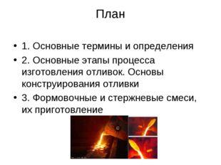 План 1. Основные термины и определения 2. Основные этапы процесса изготовлени