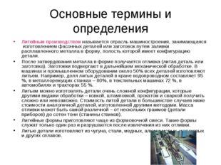 Основные термины и определения Литейным производством называется отрасль маши