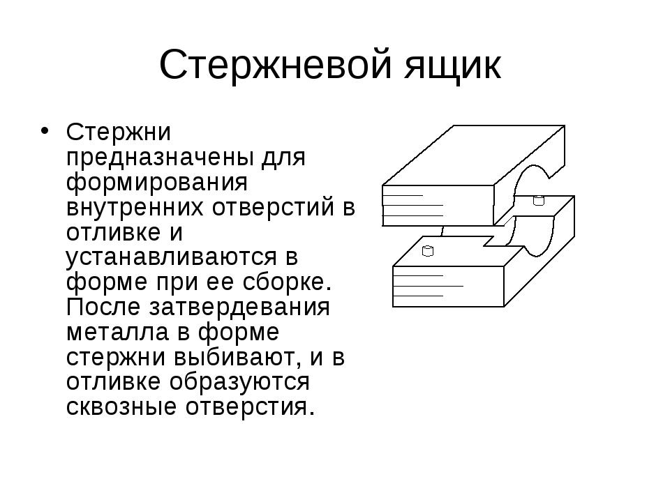 Стержневой ящик Стержни предназначены для формирования внутренних отверстий в...