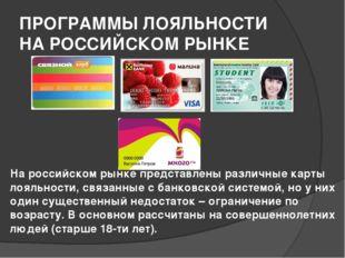 ПРОГРАММЫ ЛОЯЛЬНОСТИ НА РОССИЙСКОМ РЫНКЕ На российском рынке представлены раз
