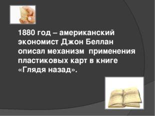 1880 год – американский экономист Джон Беллан описал механизм применения плас
