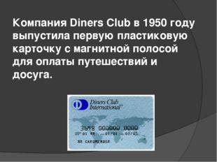 Компания Diners Club в 1950 году выпустила первую пластиковую карточку с магн