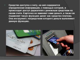 Средство доступа к счету, на ней содержится определенная информация, с помощь