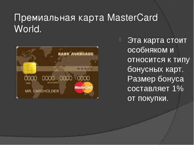 Премиальная карта MasterCard World. Эта карта стоит особняком и относится к т...