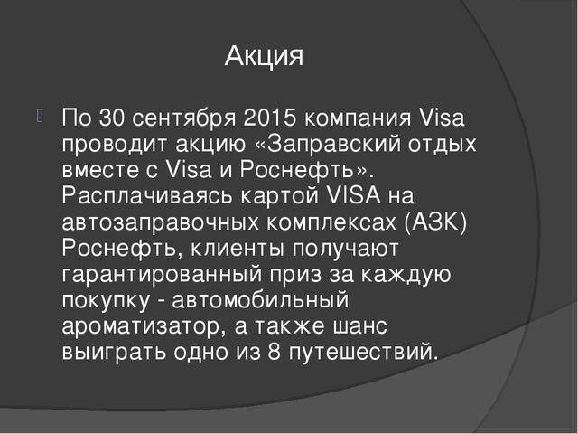 Акция По 30 сентября 2015 компания Visa проводит акцию «Заправский отдых вмес...