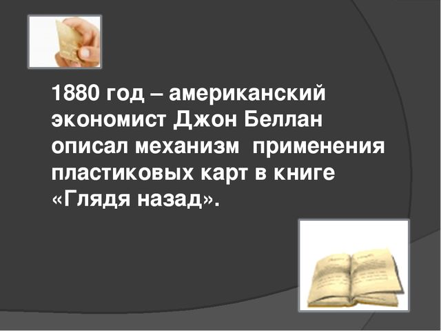 1880 год – американский экономист Джон Беллан описал механизм применения плас...