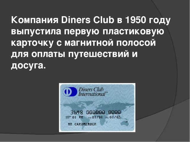 Компания Diners Club в 1950 году выпустила первую пластиковую карточку с магн...