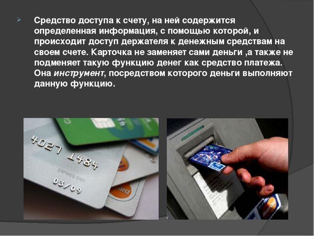 Средство доступа к счету, на ней содержится определенная информация, с помощь...