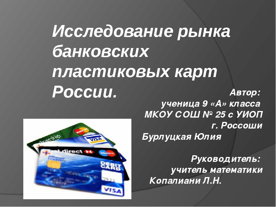 Исследование рынка банковских пластиковых карт России. Автор: ученица 9 «А» к...