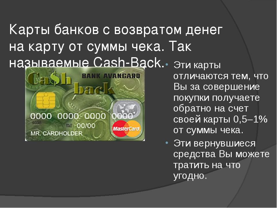 Карты банков с возвратом денег на карту от суммы чека. Так называемые Cash-Ba...