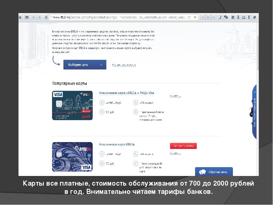 Карты все платные, стоимость обслуживания от 700 до 2000 рублей в год. Внимат...