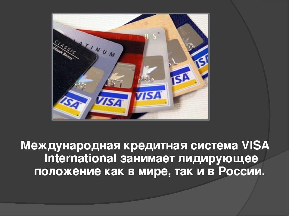 Международная кредитная система VISA International занимает лидирующее полож...