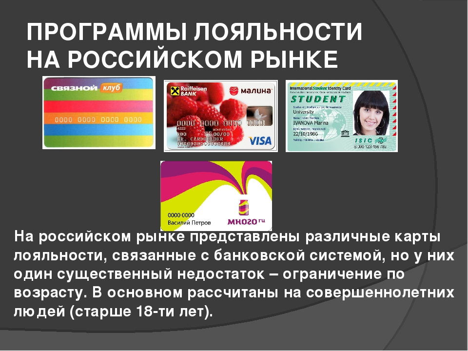 ПРОГРАММЫ ЛОЯЛЬНОСТИ НА РОССИЙСКОМ РЫНКЕ На российском рынке представлены раз...