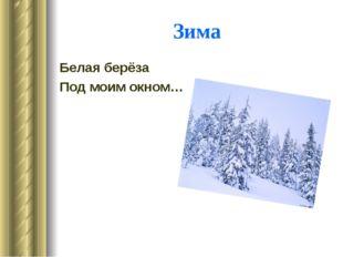 Зима Белая берёза Под моим окном…