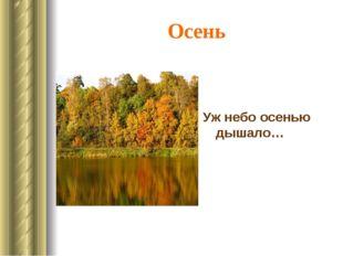Осень Уж небо осенью дышало…