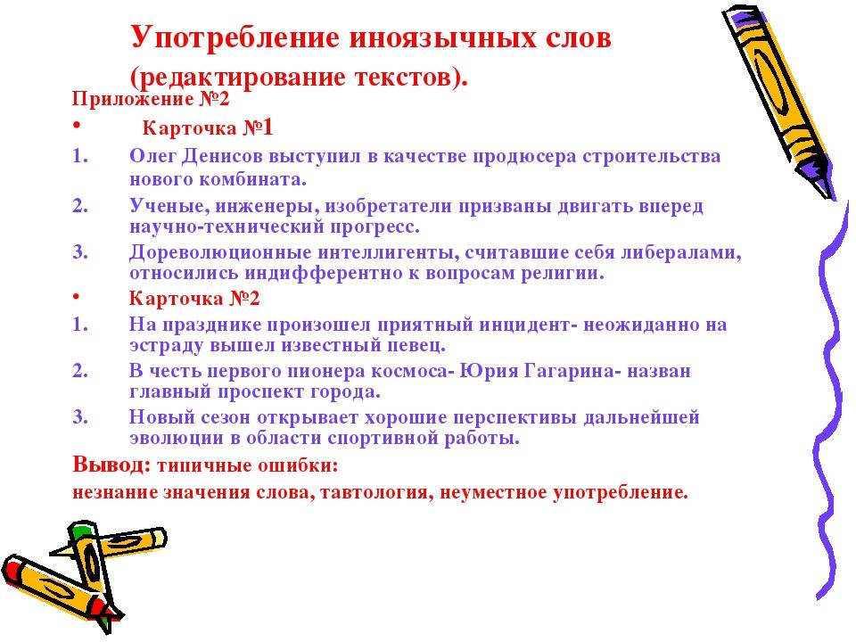 Употребление иноязычных слов (редактирование текстов). Приложение №2 Карточка...