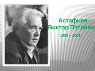 Астафьев Виктор Петрович 1924 – 2001г.