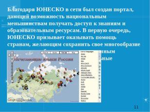 Благодаря ЮНЕСКО в сети был создан портал, дающий возможность национальным ме