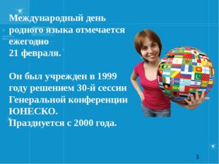 Международный день родного языка отмечается ежегодно 21 февраля. Он был учреж