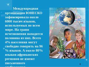 Международная организация ЮНЕСКО зафиксировала около 6000 тысяч языков,