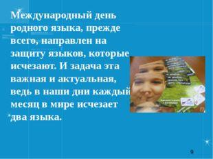 Международный день родного языка, прежде всего, направлен на защиту языков, к