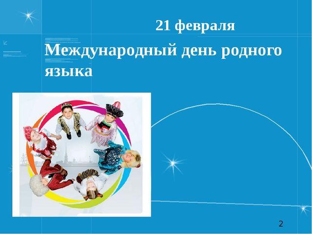 Международный день родного языка 21 февраля