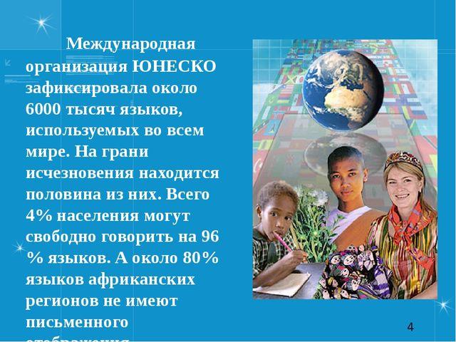Международная организация ЮНЕСКО зафиксировала около 6000 тысяч языков,...