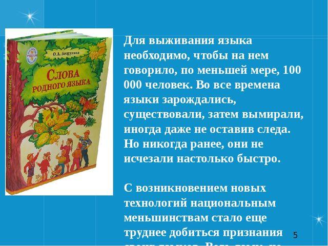 Для выживания языка необходимо, чтобы на нем говорило, по меньшей мере, 100...