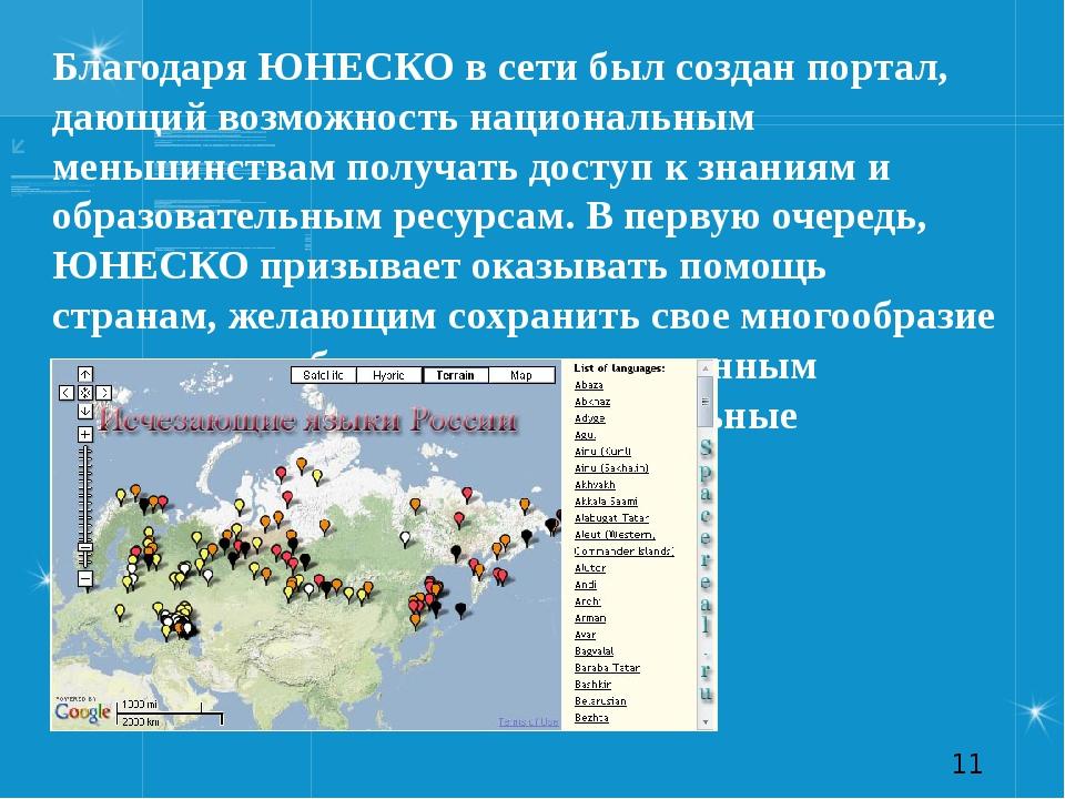 Благодаря ЮНЕСКО в сети был создан портал, дающий возможность национальным ме...