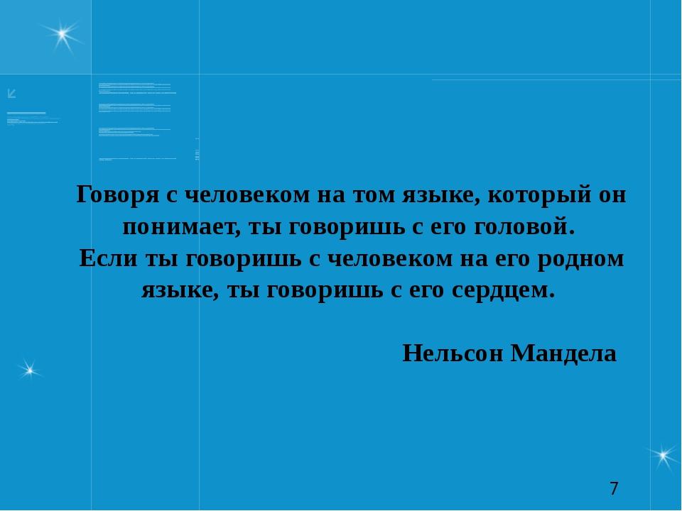 « Говоря с человеком на том языке, который он понимает, ты говоришь с его го...