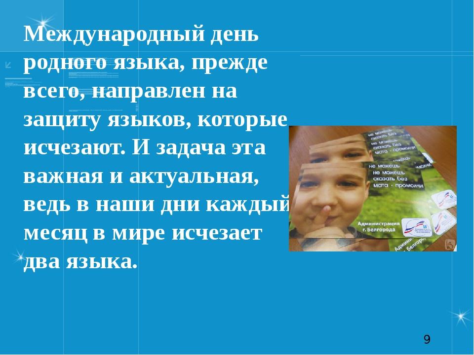 Международный день родного языка, прежде всего, направлен на защиту языков, к...