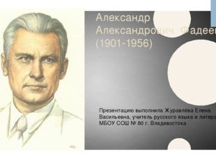 Александр Александрович Фадеев (1901-1956) Презентацию выполнила Журавлёва Ел