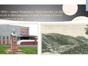 В 1908 г. семья Фадеевых переселилась на Дальний Восток и обосновалась в селе