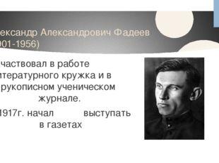 Александр Александрович Фадеев (1901-1956) Участвовал в работе литературного