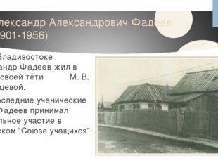Александр Александрович Фадеев (1901-1956) Во Владивостоке Александр Фадеев ж