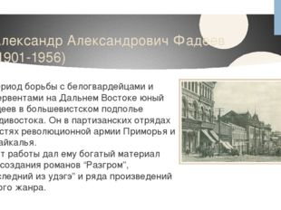 Александр Александрович Фадеев (1901-1956) В период борьбы с белогвардейцами
