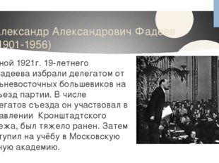 Александр Александрович Фадеев (1901-1956) Весной 1921г. 19-летнего А.Фадеева