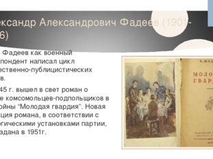 Александр Александрович Фадеев (1901-1956) А. А. Фадеев как военный корреспон