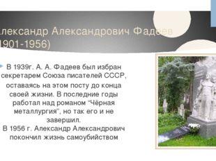 Александр Александрович Фадеев (1901-1956) В 1939г. А. А. Фадеев был избран с