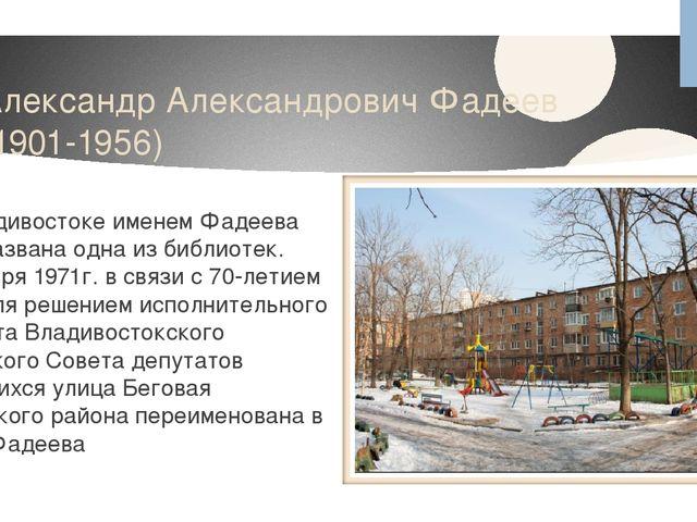 Александр Александрович Фадеев (1901-1956) Во Владивостоке именем Фадеева был...