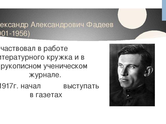 Александр Александрович Фадеев (1901-1956) Участвовал в работе литературного...