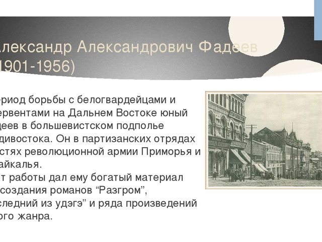 Александр Александрович Фадеев (1901-1956) В период борьбы с белогвардейцами...